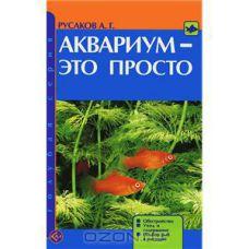 Книга аквариум - это просто, обустройство, уход и содержание, подбор рыб и растений.