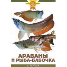 Книга Араваны и рыба-бабочка