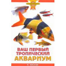Книга Ваш первый тропический аквариум