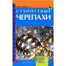 Книга сухопутные черепахи, содержание, разведение, кормление, лечение заболеваний