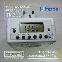 Таймер цифровой с розеткой TM211 для отключения электроприборов (неделя) Feron