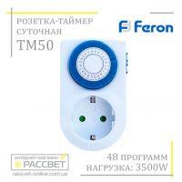 Таймер механический с розеткой TM50 для отключения электроприборов (суточный) Feron