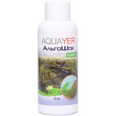 Удо Ермолаева AQUAYER АльгоШок 60 мл (от нитчатых водорослей и цветения воды)