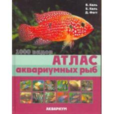 Книга Атлас аквариумных рыб. 1000 видов (цвет)