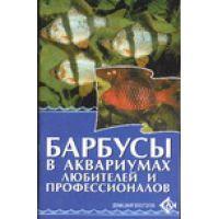 Книга Барбусы в аквариумах любителей и профессионалов