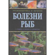 Книга Болезни рыб. Профилактика и лечение