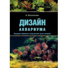 Книга Дизайн аквариума. Планировка, оформление, выбор растений, рыбы в аквариуме