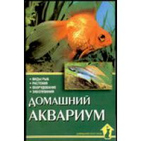 Книга Домашний аквариум