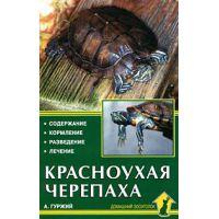 Книга Красноухая черепаха