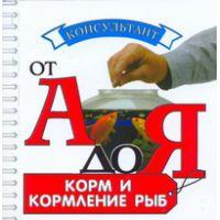Книга Корм и кормление рыб