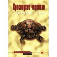 Книга Красноухие черепахи. Содержание и уход (цвет)