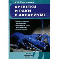 Книга Креветки и раки в аквариуме