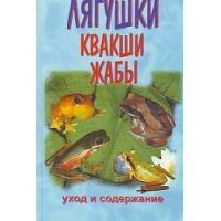 Книга Квакши. Жабы. Лягушки
