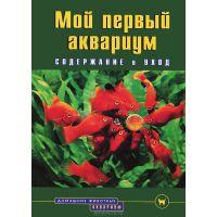 Книга Мой первый аквариум. Содержание и уход
