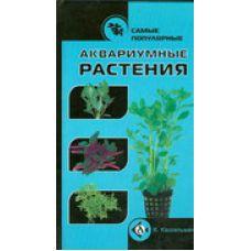 Книга Самые популярные аквариумные растения
