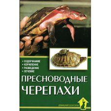 Книга Пресноводные черепахи