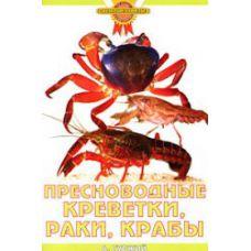 Книга Пресноводные креветки, раки, крабы
