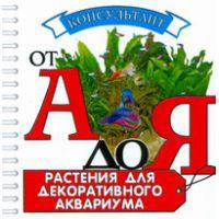 Книга Растения для декоративного аквариума