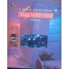 Книга Самые красивые аквариумы мира