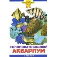 Книга Солоноватоводный аквариум