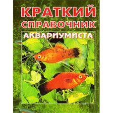 Книга Краткий справочник аквариумиста (мини)
