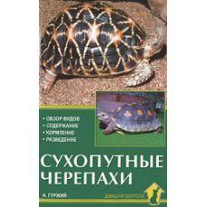 Книга Сухопутные черепахи