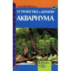 Книга Устройство и дизайн аквариума