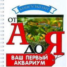 Книга Ваш первый аквариум