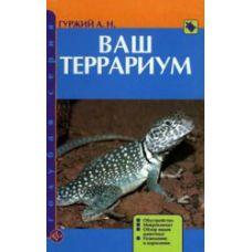 Книга Ваш террариум