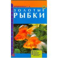 Книга Золотые рыбки