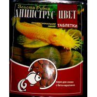 Корм Золотая Рыбка Анцитрус цвет (таблетки) 40г