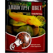 Корм Золотая Рыбка Анцитрус цвет (таблетки) 100г