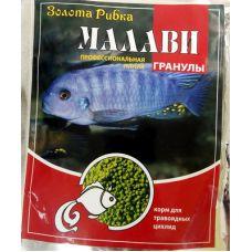Корм Золотая Рыбка Малави №1 (гранулы 1-2мм) 100г
